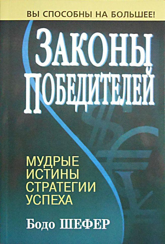Zakony Pobeditelej Bodo Shefer Kniga Na Russkom Bodo Schafer Book 9789851521124 Ebay Things To Sell It Network Books