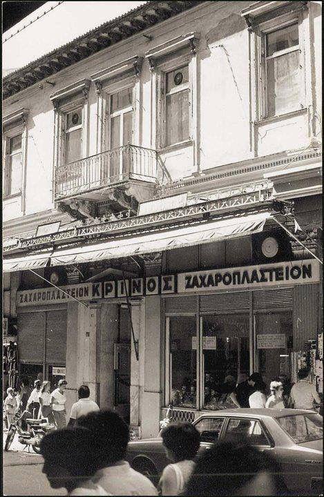 """1960- Οδός Αιόλου 87. Λουκουμάδες """"ΚΡΙΝΟΣ""""."""