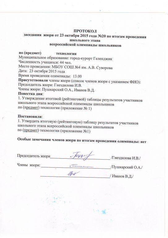 Математика 6 класс н.я.виленкин в.и.жохов а.с.чесноков с.и.шварцбурд списывай.ру