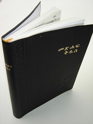 Amharic Bible Black R052PL / The Bible in Amharic from Ethiopia 2009 Print