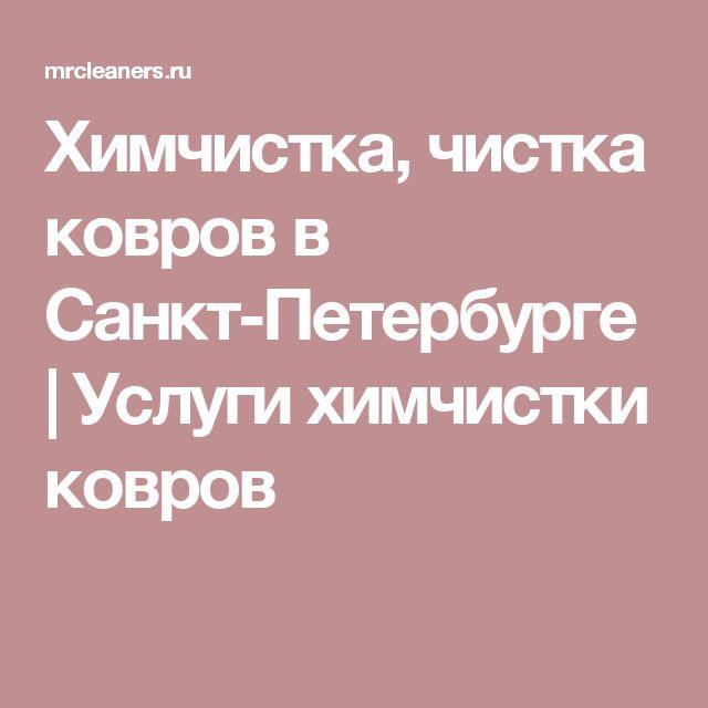 Химчистка, чистка ковров в Санкт-Петербурге | Услуги химчистки ковров