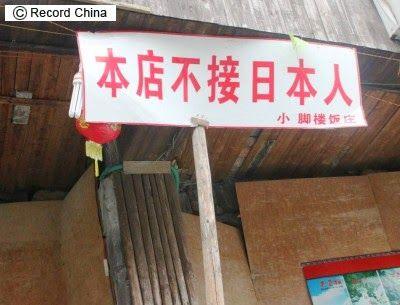 特亜ボイス: 日本のファストフード店の「中国人侮辱」と、中国のレストランの「日本人とイヌはお断り」―中国ネット