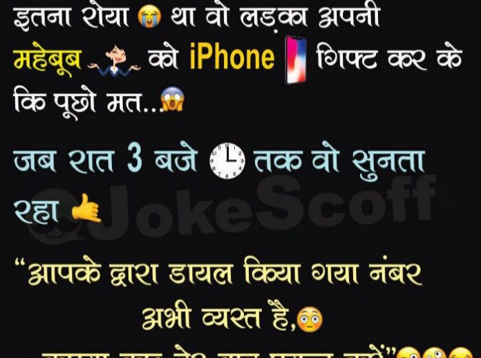 Pin On Funny Jokes Quotes Status In Hindi