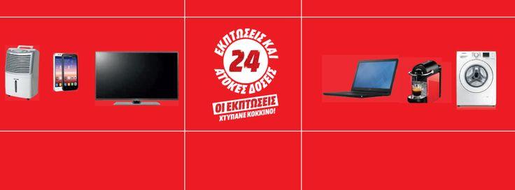 Οι εκπτώσεις χτυπάνε κόκκινο!  Μήπως είναι ώρα να χτυπήσεις και εσύ τις μοναδικές προσφορές της Media Markt; #mediamarkt #tech #technology #gadgets #gadget #offers #onlineshop #onlinestore