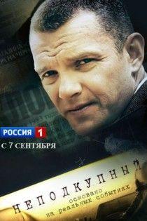 Неподкупный 1 сезон (2015)