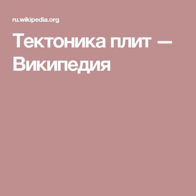 Тектоника плит — Википедия