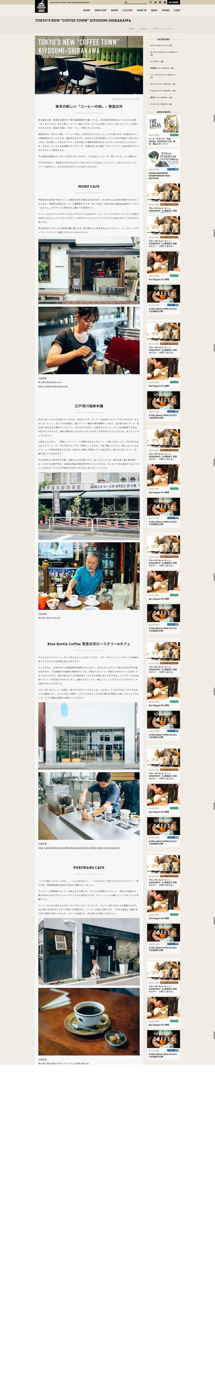 http://goodcoffee.me/column/tokyo-coffee-culture/tokyos-new-coffee-town-kiyosumi-shirakawa/
