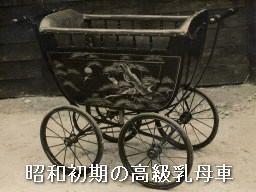 本州送料無料うば車のはやかわ【籐製乳母車製造販売】北区/名古屋市