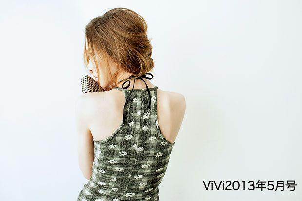 「リナライク」 ViVi 2013年5月号 vol.18