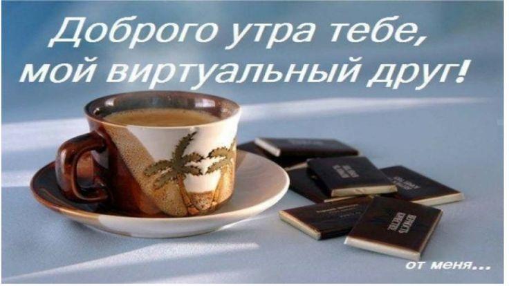 Доброе Утро! Здравствуйте, Мои Друзья!