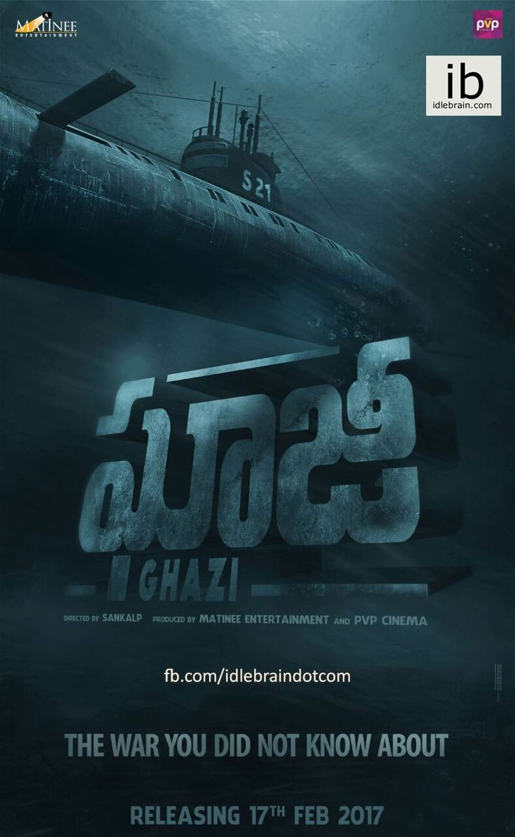 Ghazi first look poster unveiled www idlebrain com news today firstlook