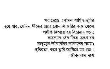 like this Bengali poem by Jibananda Dash.