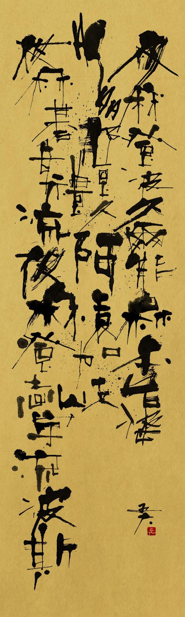 倭建命 望郷歌 Songs of Nihonshoki 書道作品 calligraphy