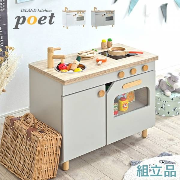 組立品 アイランド おままごとキッチン Poet ポエト 2色対応 2020 おままごとキッチン ままごと ベット 収納
