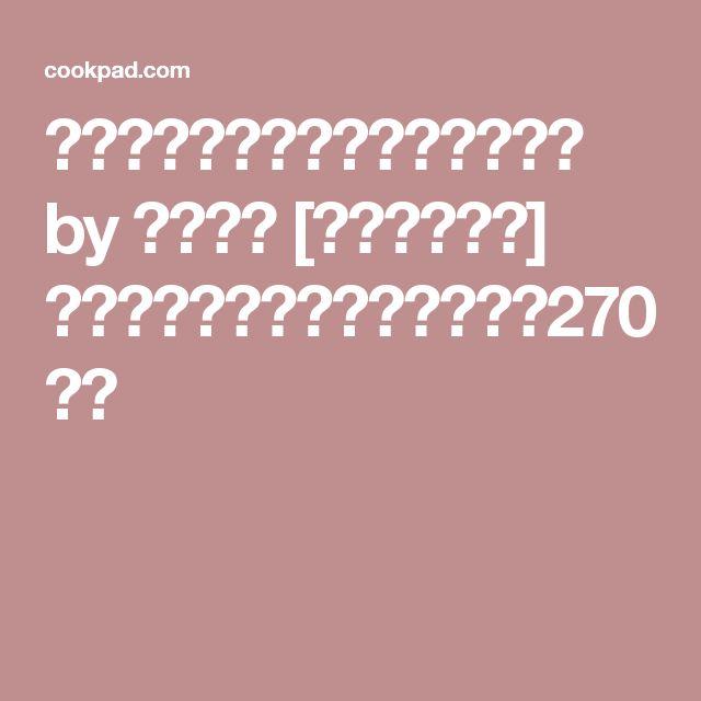 レンジde香ばしいバリバリ煎餅 by ゆきゆこ [クックパッド] 簡単おいしいみんなのレシピが270万品
