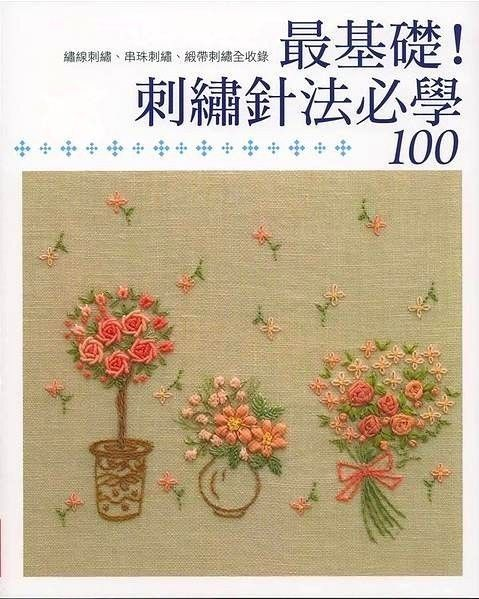 Master collection Yukiko Ogura 02 - 100 Embroidery Techniques - Japanese craft book (in Chinese). $24.00, via Etsy.