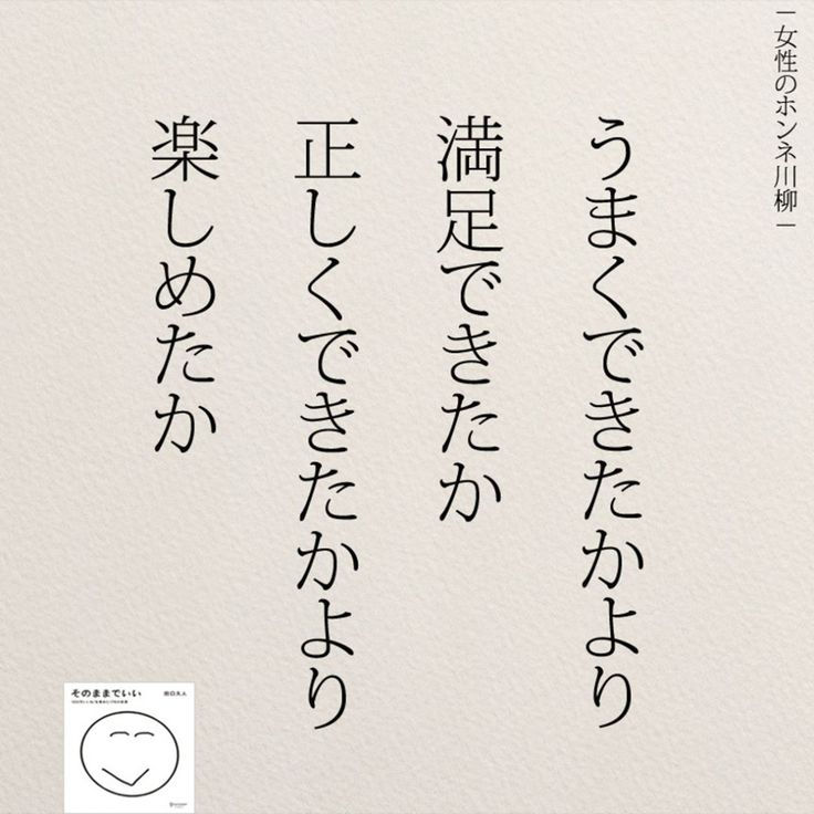 満足できたか。楽しめたか。 . . #女性のホンネ川柳 #仕事#満足#川柳#楽しい #カップル#デート#日本語 #恋愛#日本語勉強 #そのままでいい