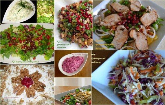 Η πρότασή μας 6: Σαλάτες!