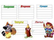 Галерия - 30 седмични програми за малките ученици - страница 4