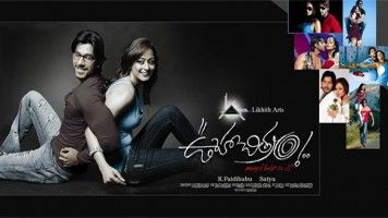 Ooha Chitram Telugu Full Length Movie in the Combination of  Vamsi Krishna, Kaveri Jha