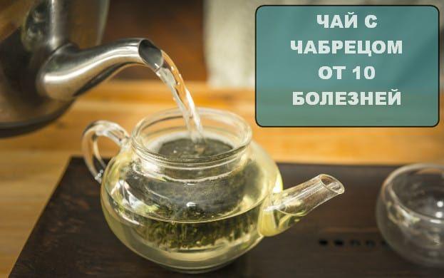 Чай из чабреца необходим диабетикам и гипертоникам. Лечение простуды. Кому пить нельзя? - CELEBNIK. RU