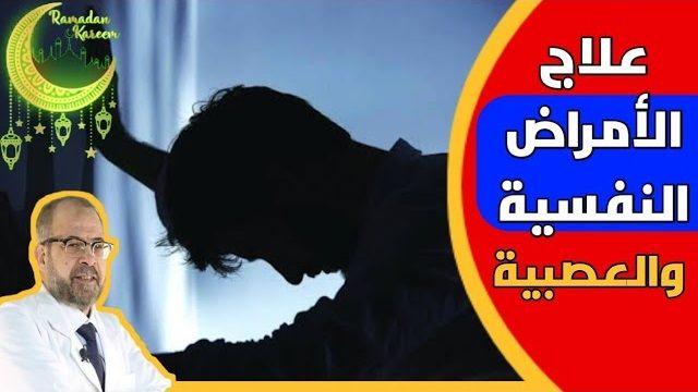 عيادة جودة Gooda Clinic الحالة النفسية و تأثيراتها عليك دكتور جودة محمد عواد Ramadan