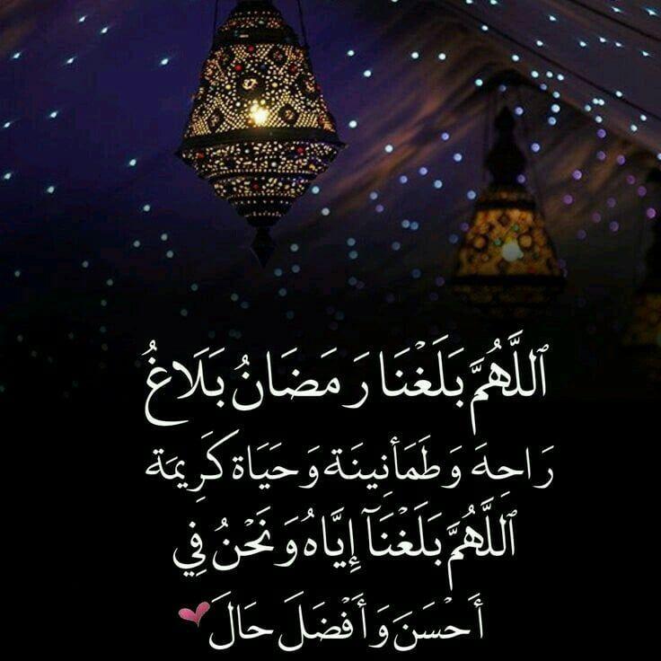 اللهم بلغنا رمضان Discovered By Asmaa On We Heart It Ramadan Kareem Pictures Ramadan Wishes Ramadan Quotes