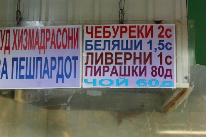 Смешные надписи и объявления (36 фото)