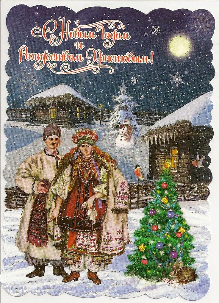 Открытка, новогодняя открытка украинская