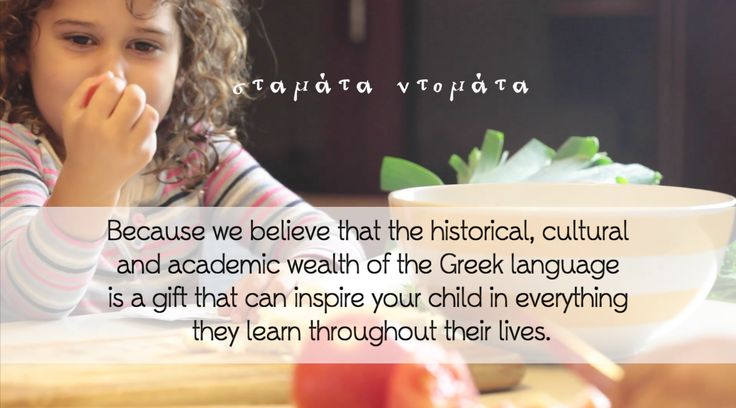 """An excerpt from our latest commercial for the children's book """"The greek salad"""". http://www.grammatakia.com/product/the-greek-salad/  """"Because we believe that the historical, cultural and academic wealth of the Greek language is a gift that can inspire your child in everything they learn throughout their lives."""""""