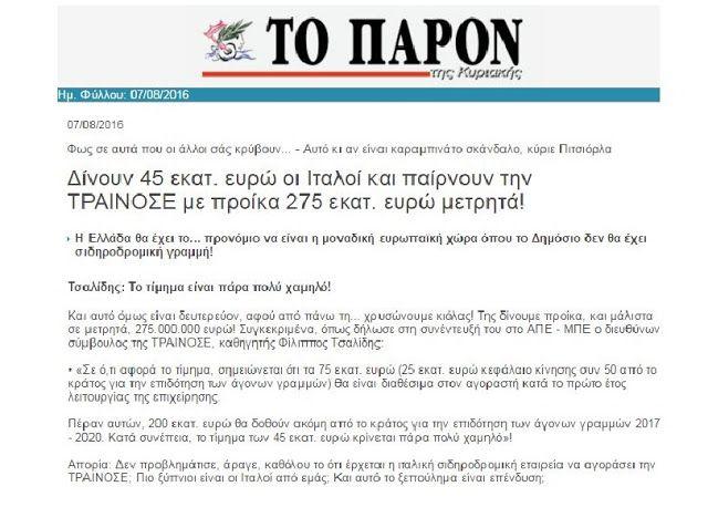ΤΡΑΙΝΟΣΕ: ΟΙ ΙΤΑΛΟΙ ΜΕ 45.000.000 ΠΗΡΑΝ ΠΡΟΙΚΑ 275.000.000 ΜΕΤΡΗΤΑ !!! http://www.kinima-ypervasi.gr/2017/01/45000000-275000000.html #Υπερβαση #ΤΡΑΙΝΟΣΕ #Greece