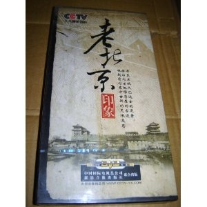 The Impression of old Beijing 5DVD / CCTV / Chinese only $59