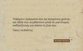 Αποτέλεσμα εικόνας για quotes about life tumblr greek