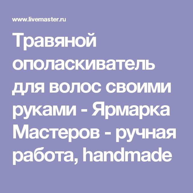 Травяной ополаскиватель для волос своими руками - Ярмарка Мастеров - ручная работа, handmade