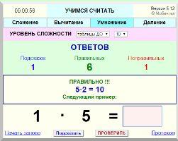 Скачать программе для обучения таблице умножения