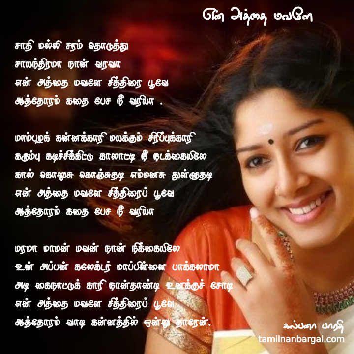#கவிதை: என் அத்தை மவளே http://tamilnanbargal.com/node/62717