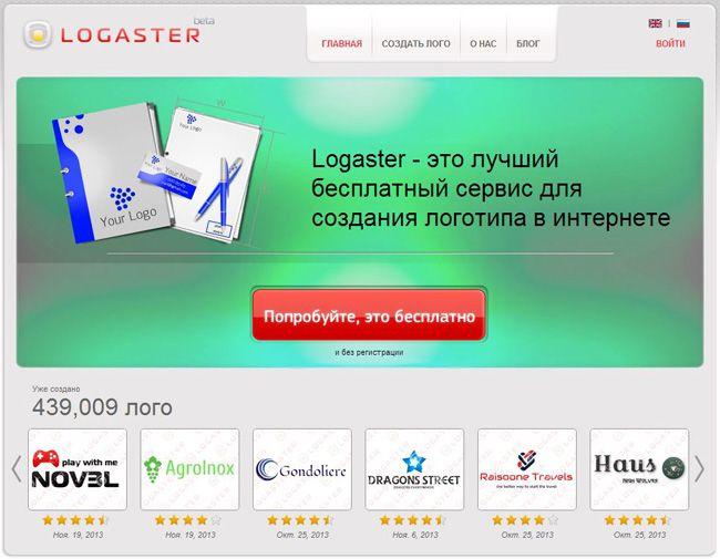 Как создать логотип бесплатно - Logaster