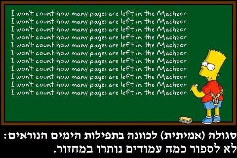 rosh hashanah funny ecards