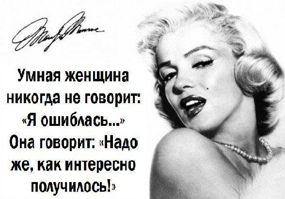 Мудрые мысли успешных женщин http://prostiepokupki.com/blog/so-smyslom-20-citat-mudrykh-zhensshin-b48.html
