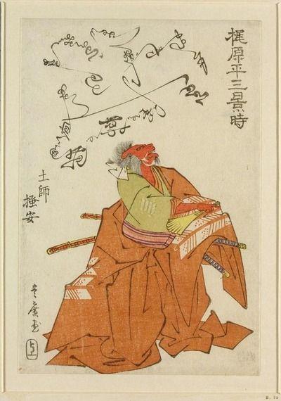 歌川豊広 (Utagawa Toyohiro) Woodblock print. Kabuki. Actor as medieval hero, with poem written in reverse, name of poet to left. Kajiwara Heizo Kagetoki. British Museum -