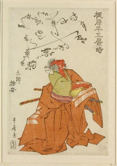 歌川豊広 (Utagawa Toyohiro) Woodblock print. Kabuki. Actor as medieval hero, with poem written in reverse, name of poet to left. Kajiwara Heizo Kagetoki. British Museum -