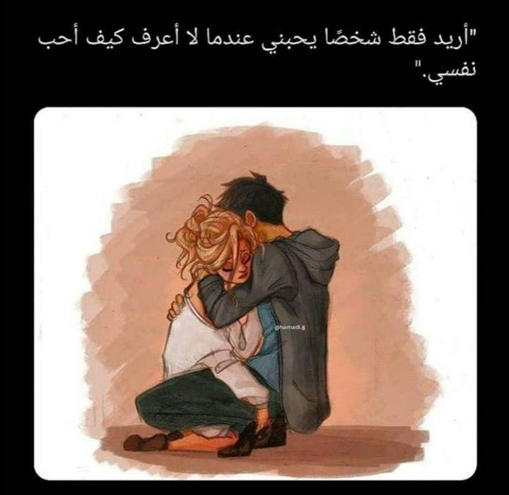 Pin By Dreamy Ghada On Precious Love Beautiful Arabic Words Funny Arabic Quotes Cute Couple Drawings