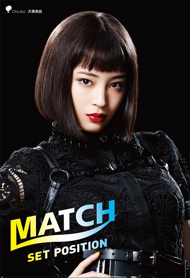黒マッチ、誕生。30秒後にクールな刺激!MATCH SET POSITION - マッチ セットポジションのスペシャルサイト。広瀬すずさん出演のTVCM / GRAPHIC、製品情報、キャンペーン情報を公開中。 #広瀬すず