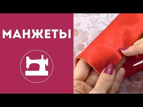 В этом видео подробно показан способ обработки разреза на рукаве планками. Этот способ применяется при пошиве мужских сорочек и женских рубашек.