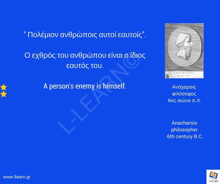 Ανάχαρσις - Anacharsis. #Greek #quotes #ρήσεις #γνωμικά #αποφθέγματα #ελληνικά