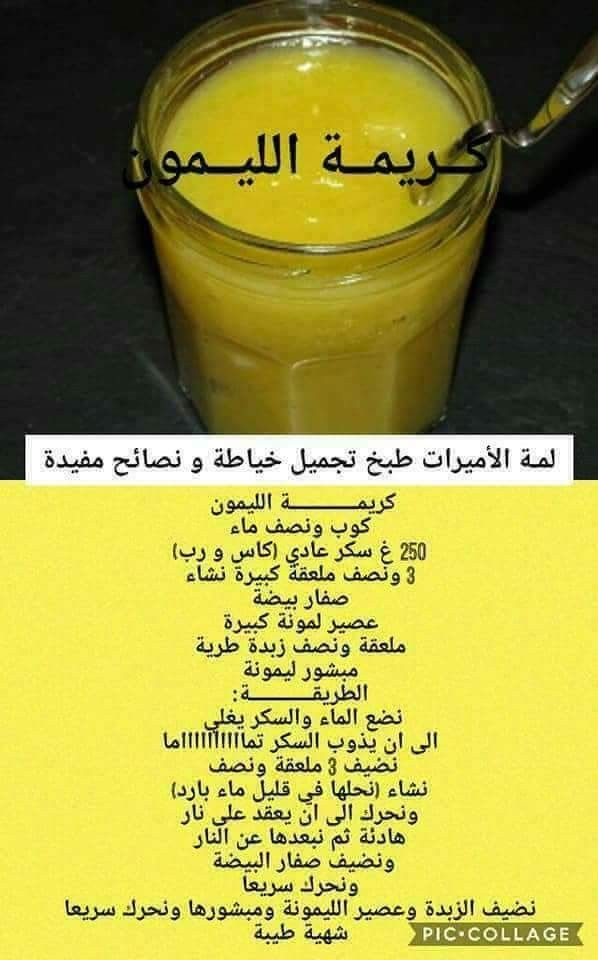 Pin By Lama Hassan On Desserts حلويات Recipe Cup Arabic Food Food And Drink