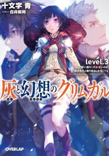 Hai To Gensou No Grimgar Light Novel Cover Vol 03