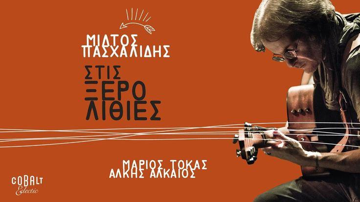 Μίλτος Πασχαλίδης - Στις Ξερολιθιές - Official Audio Release