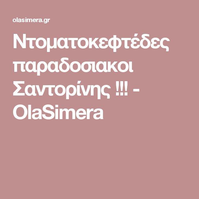 Ντοματοκεφτέδες παραδοσιακοι Σαντορίνης !!! - OlaSimera