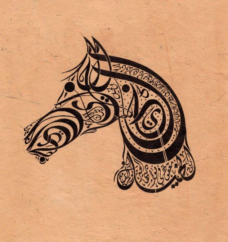 Zoomorphic Islam Calligraphy Art Handmade Persian Arabic India Turkish Painting